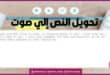 موقع قراءة النصوص العربية بالتشكيل