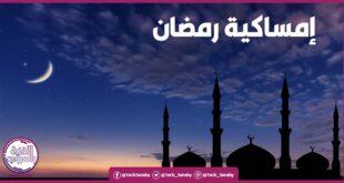 برنامج إمساكية رمضان 2021