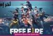 تحميل لعبة Free Fire للكمبيوتر 2021