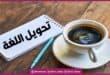 تحويل الكلام الى لغة عربية فصحى