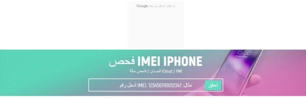 موقع iphone imei