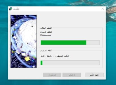 تثبيت Internet Download Manager