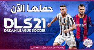 تحميل لعبة dream league soccer للكمبيوتر