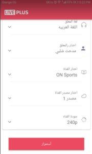 مشاهدة مباريات كرة القدم